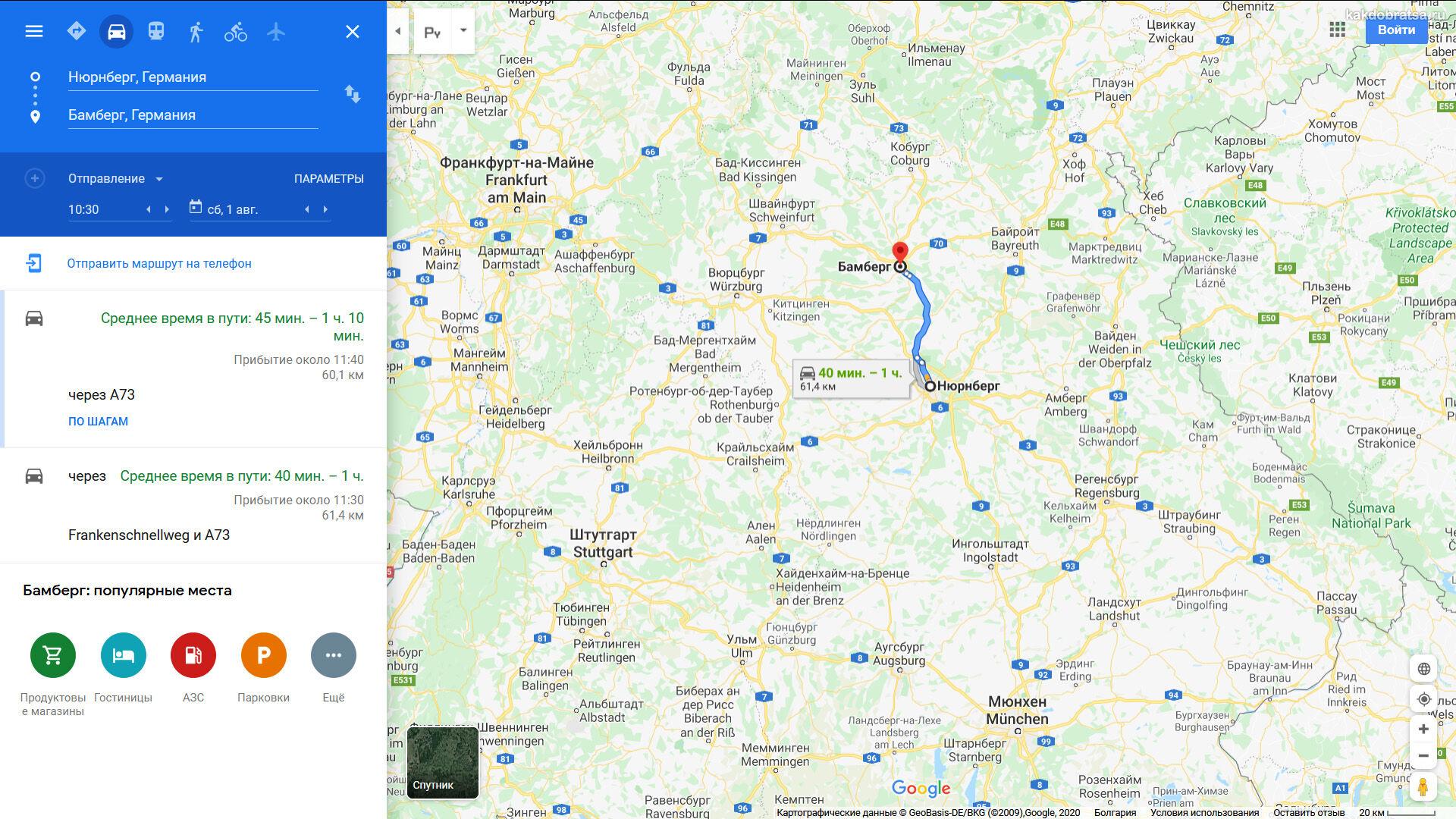 Как добраться до Бамберга из Нюрнберга