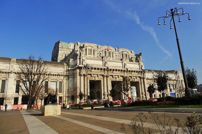 Главный вокзал Милана