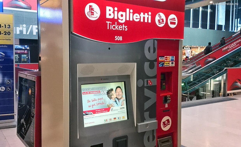Центральный вокзал в Милане как купить билеты