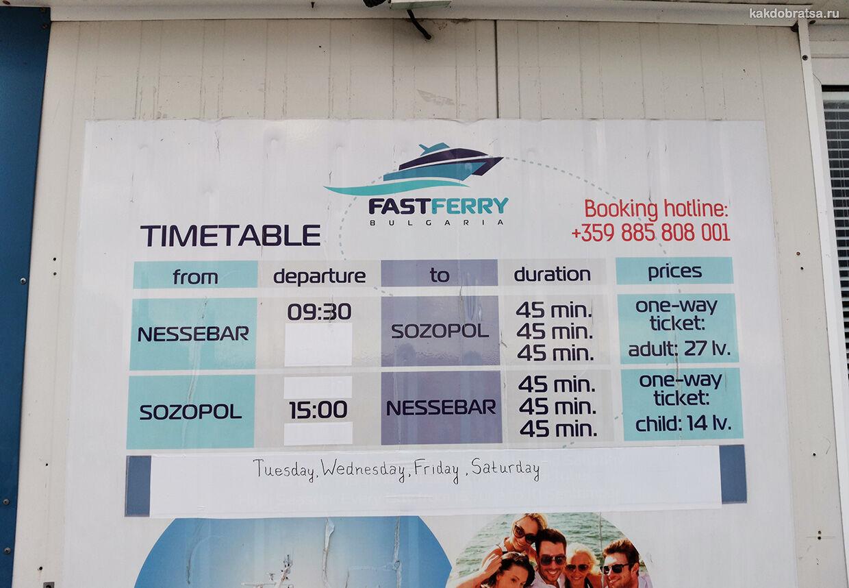 Несебр Созополь расписание транспорта