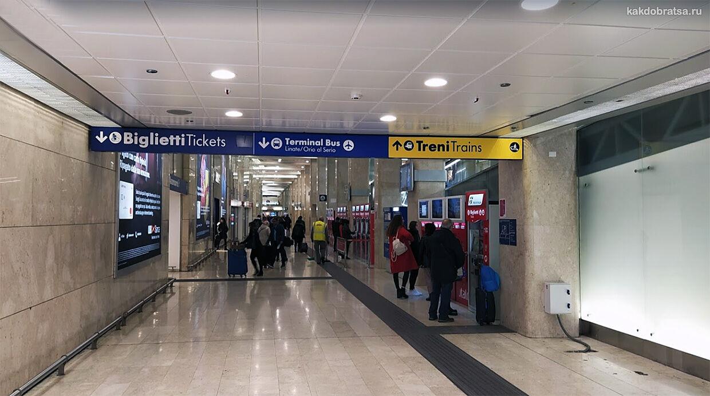 Вокзал в Милане как добраться