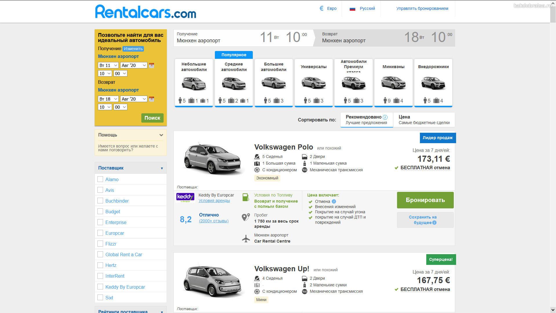 Цены на аренду авто в Германии