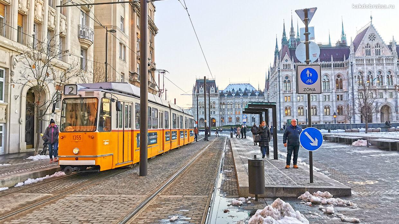 Как добраться из Вены до Будапешта