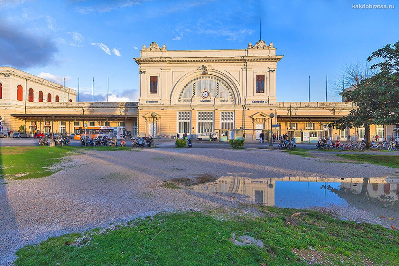 Центральный жд вокзал в Ливорно