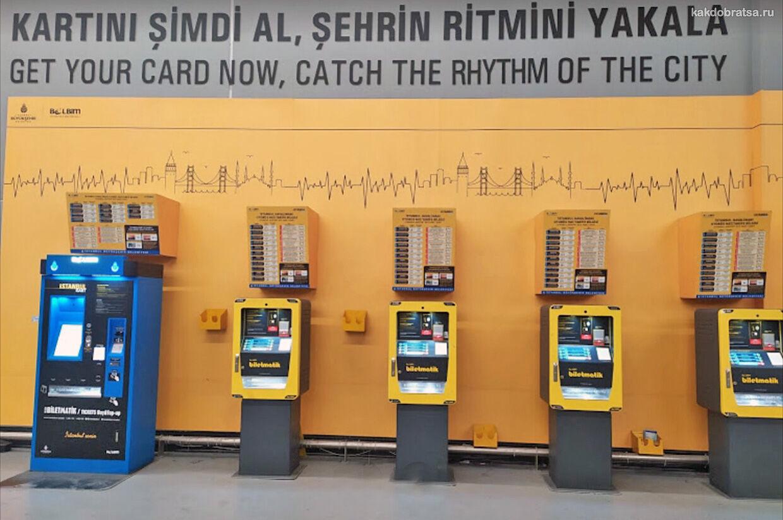 Стамбул аэропорт автоматы по продаже билетов и пополнению Истанбулкарт