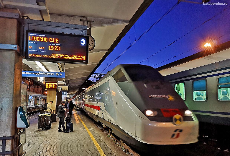 Поезд из Ливорно в Пизу