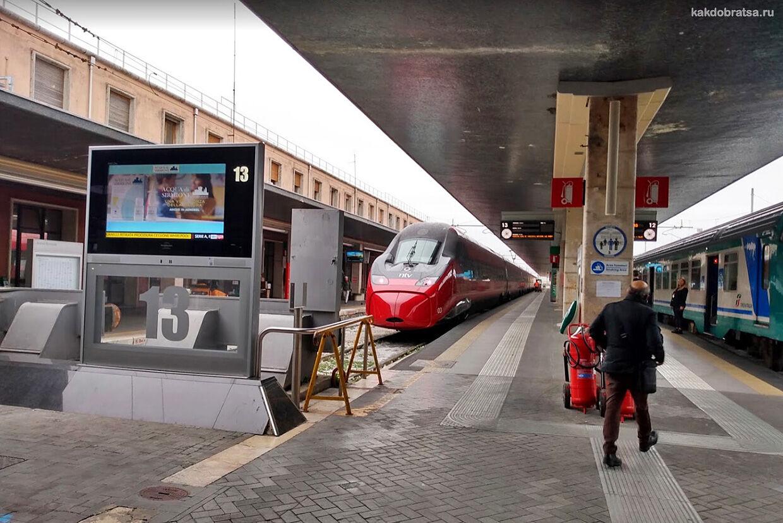Поезд до Венеции