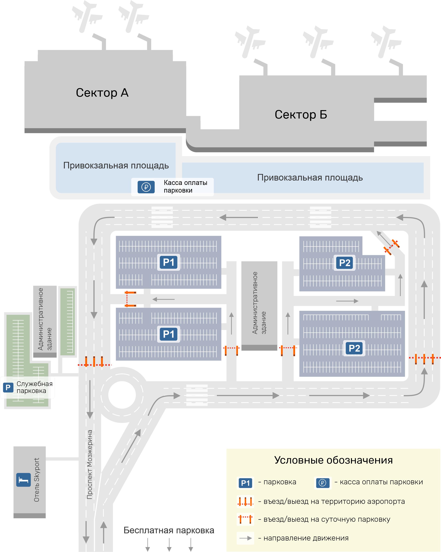 Аэропорт Толмачево Новосибирск карта и схема терминалов и парковок
