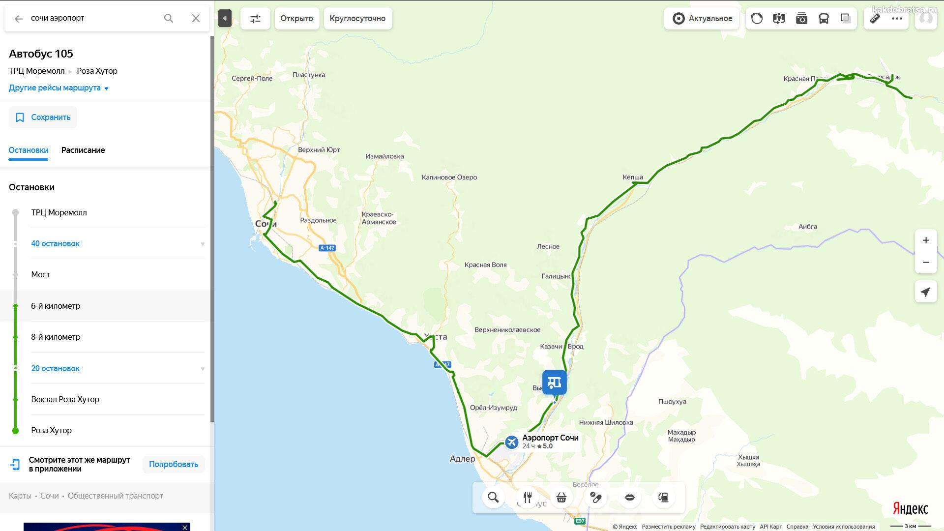 Аэропорт Сочи карта автобуса маршрут 105