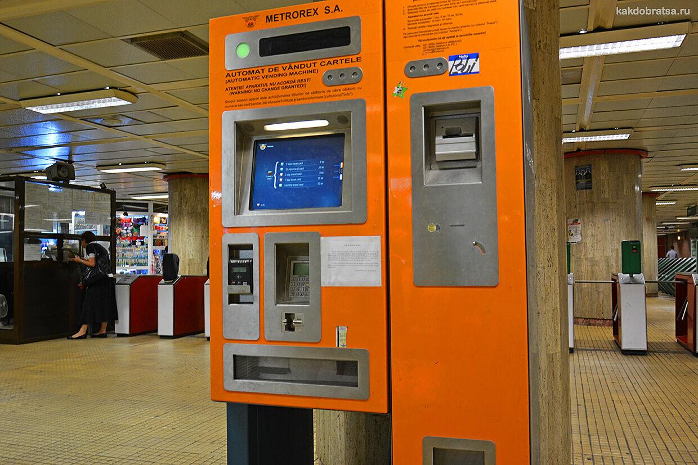Бухарест метро где купить билеты и стоимость проезда