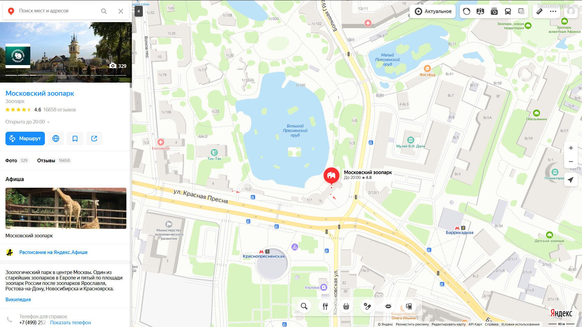Московский зоопарк вход на схеме