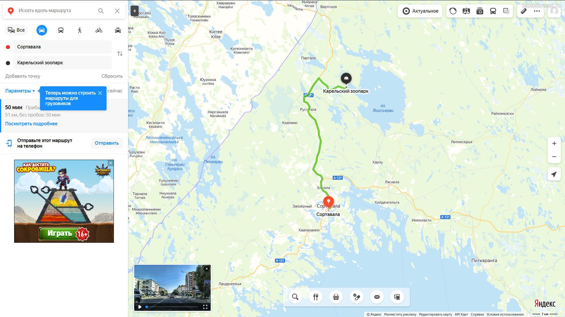 Карельский зоопарк маршрут по карте