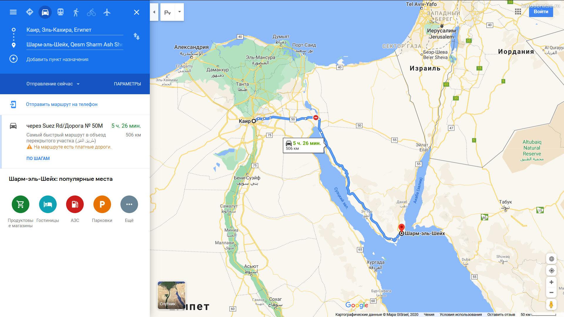 Каир Шарм-эль-Шейх расстояние, время в пути и карта