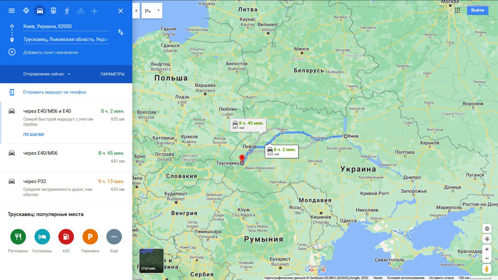 Как добраться в Трускавец из Киева расстояние, карта и маршрут