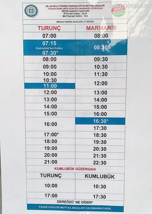 Мармарис Турунч расписание автобусов