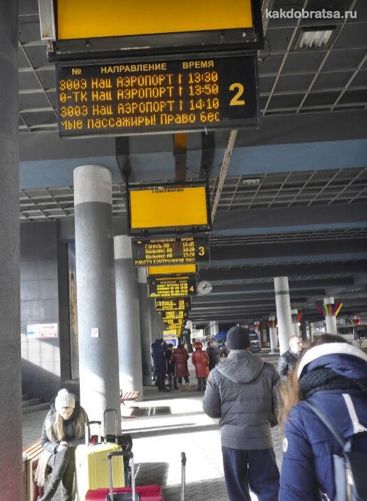 Автовокзал Минска расписание