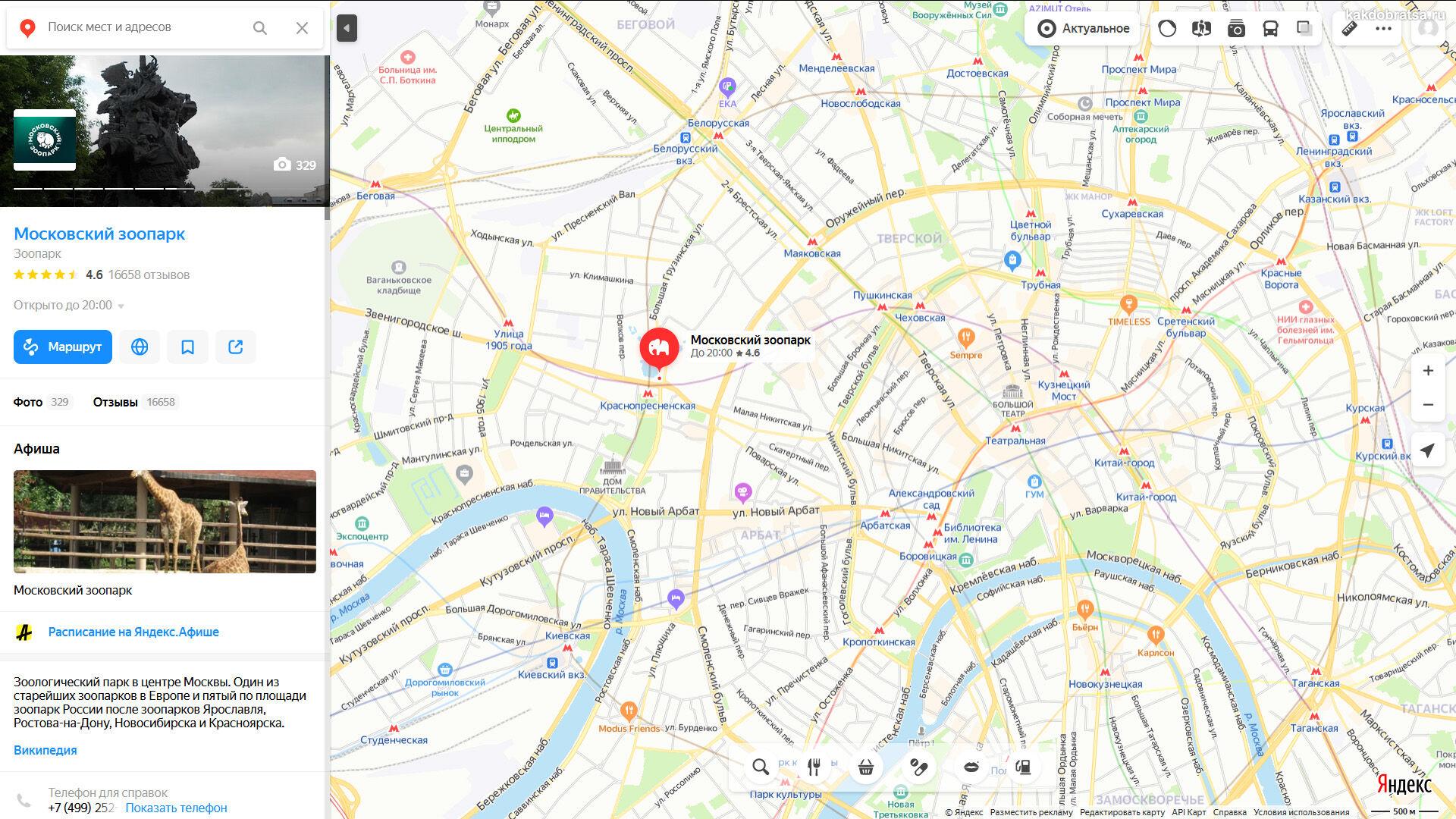 Зоопарк в Москве где находится и адрес на карте