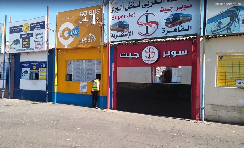 Шарм-эль-Шейх автовокзал