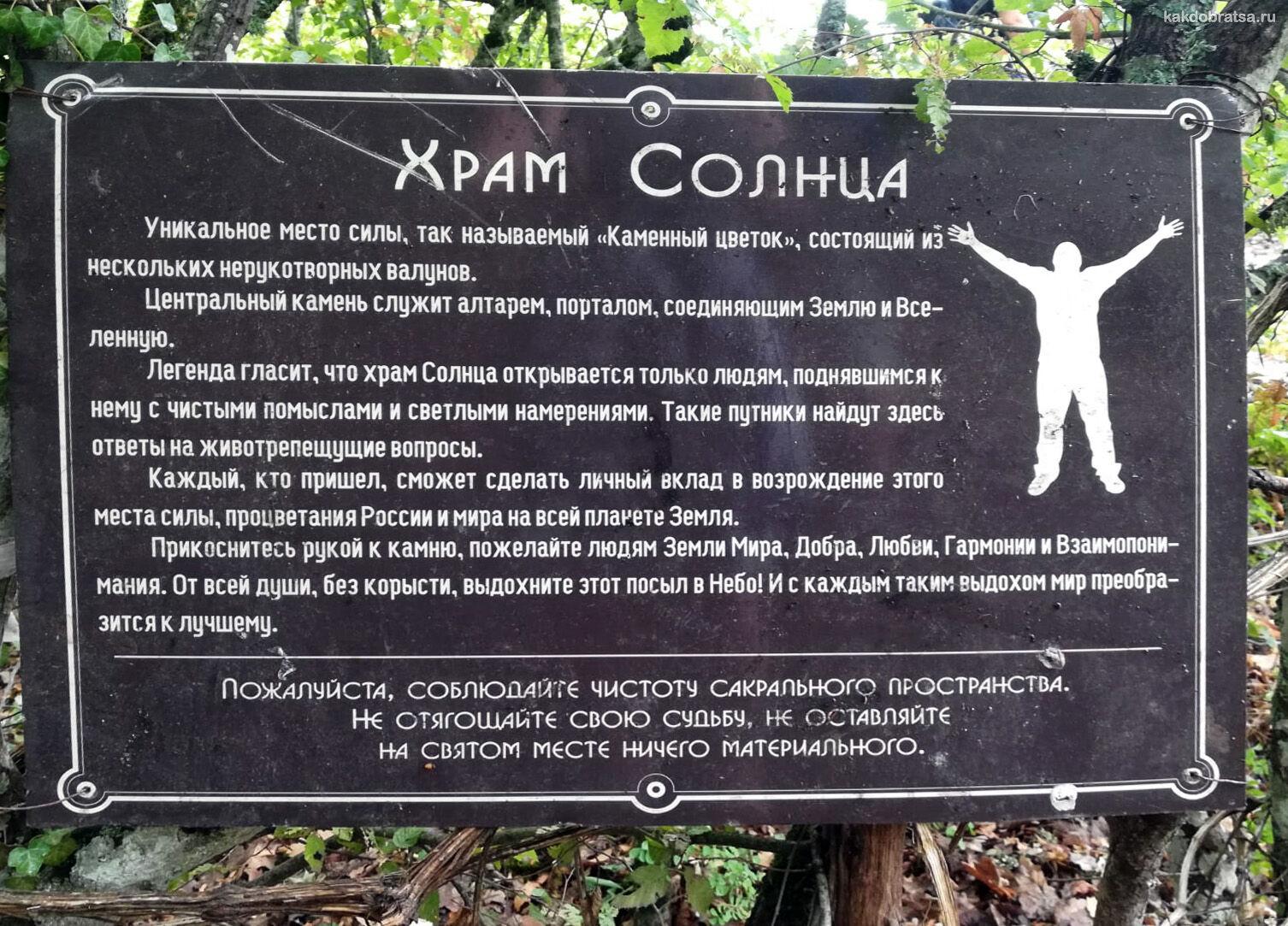 Храм Солнца - достопримечательность в Крыму
