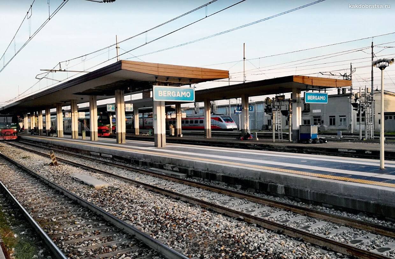 Вокзал в Бергамо