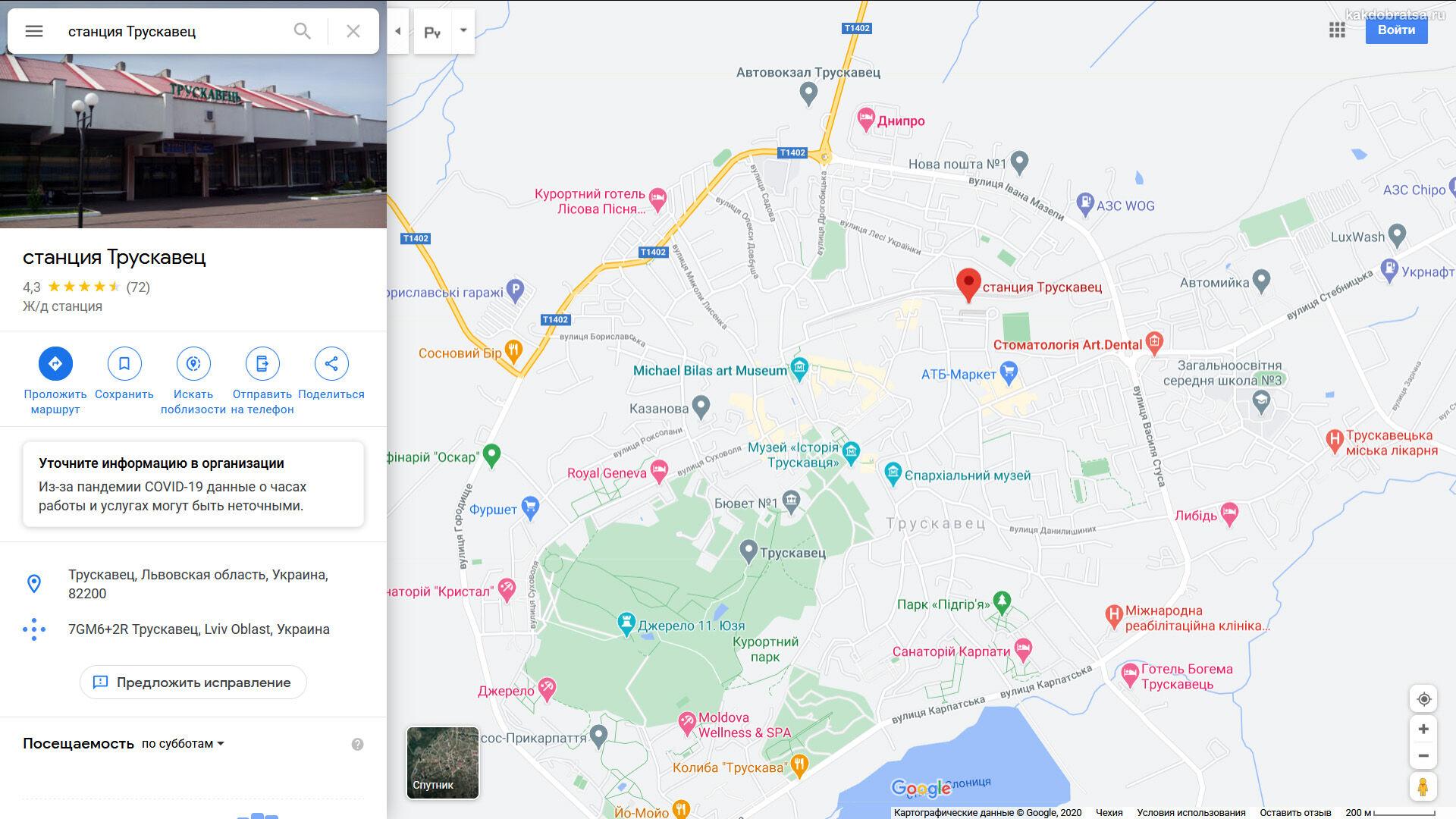 Трускавец железнодорожный вокзал адрес и отметка на карте