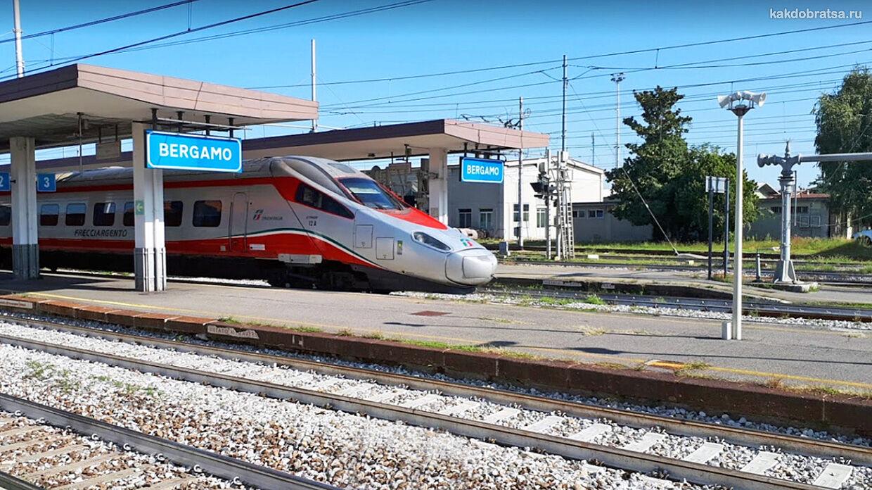 Центральный железнодорожный вокзал Бергамо