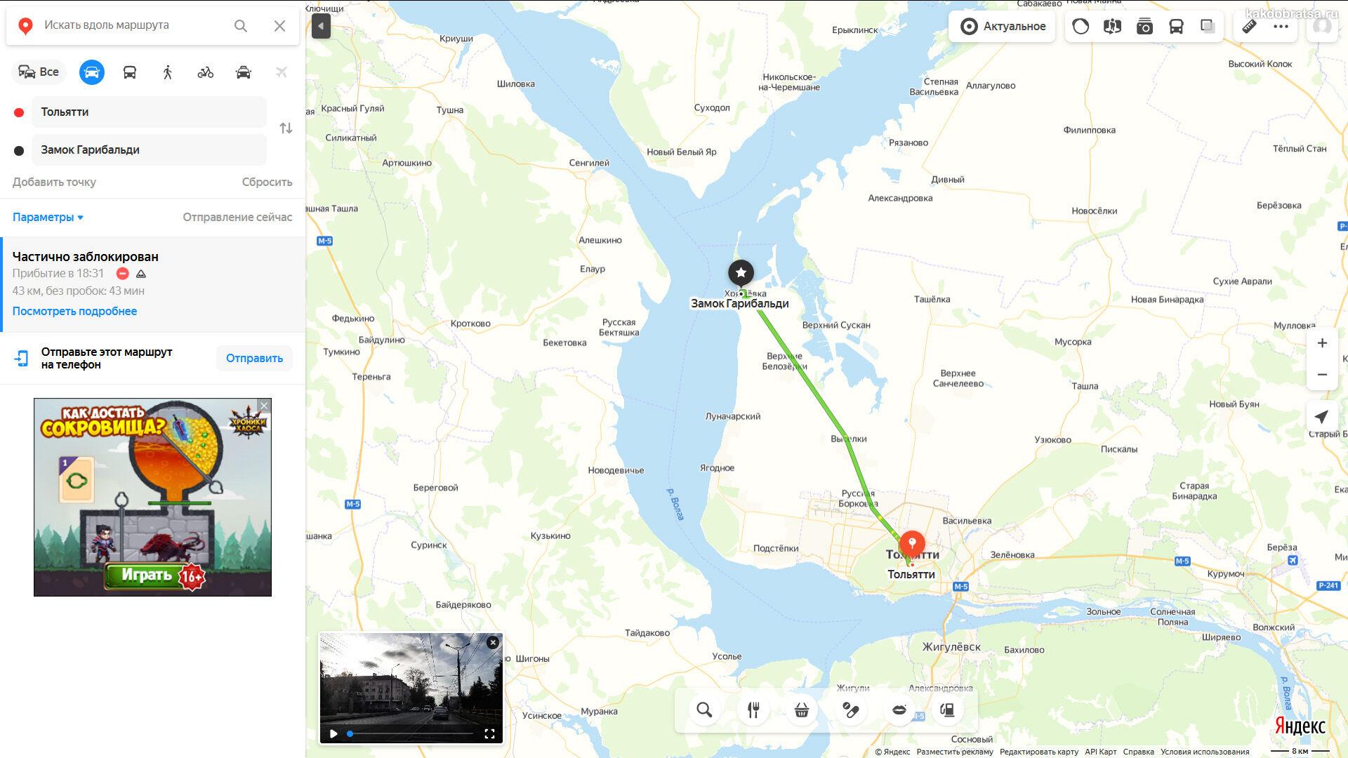 Замок Гарибальди и маршрут по карте из Тольятти