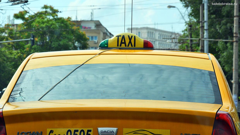 Такси в Бухаресте как заказать, приложение и как пользоваться