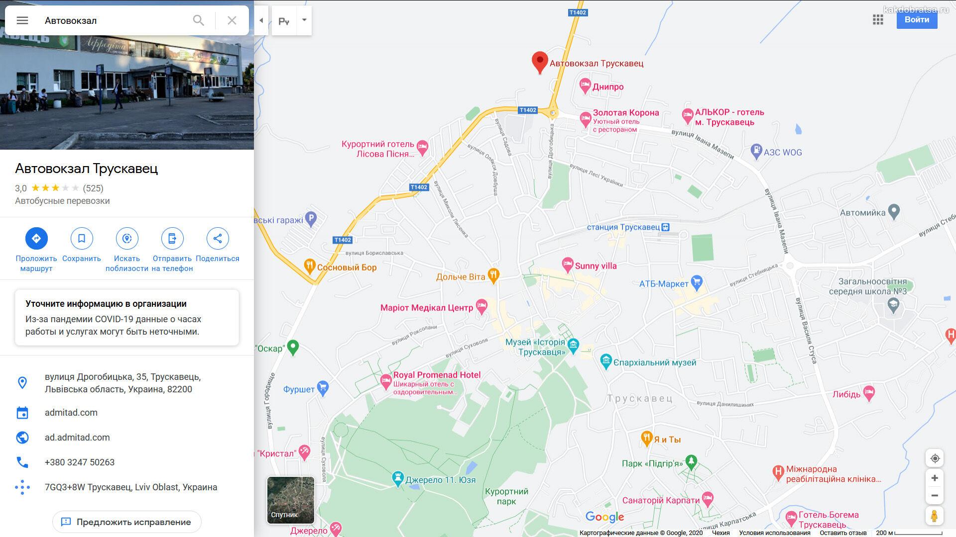Автовокзал Трускавец на карте и адрес