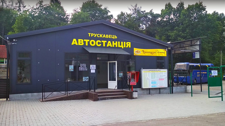 Автовокзал Трускавец