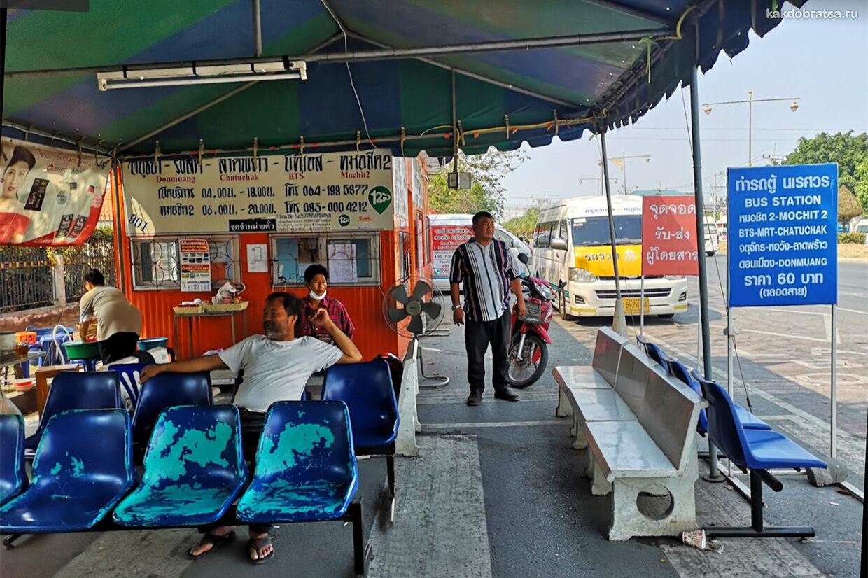 Аюттхаю автовокзал куда прибывает автобус из Бангкока
