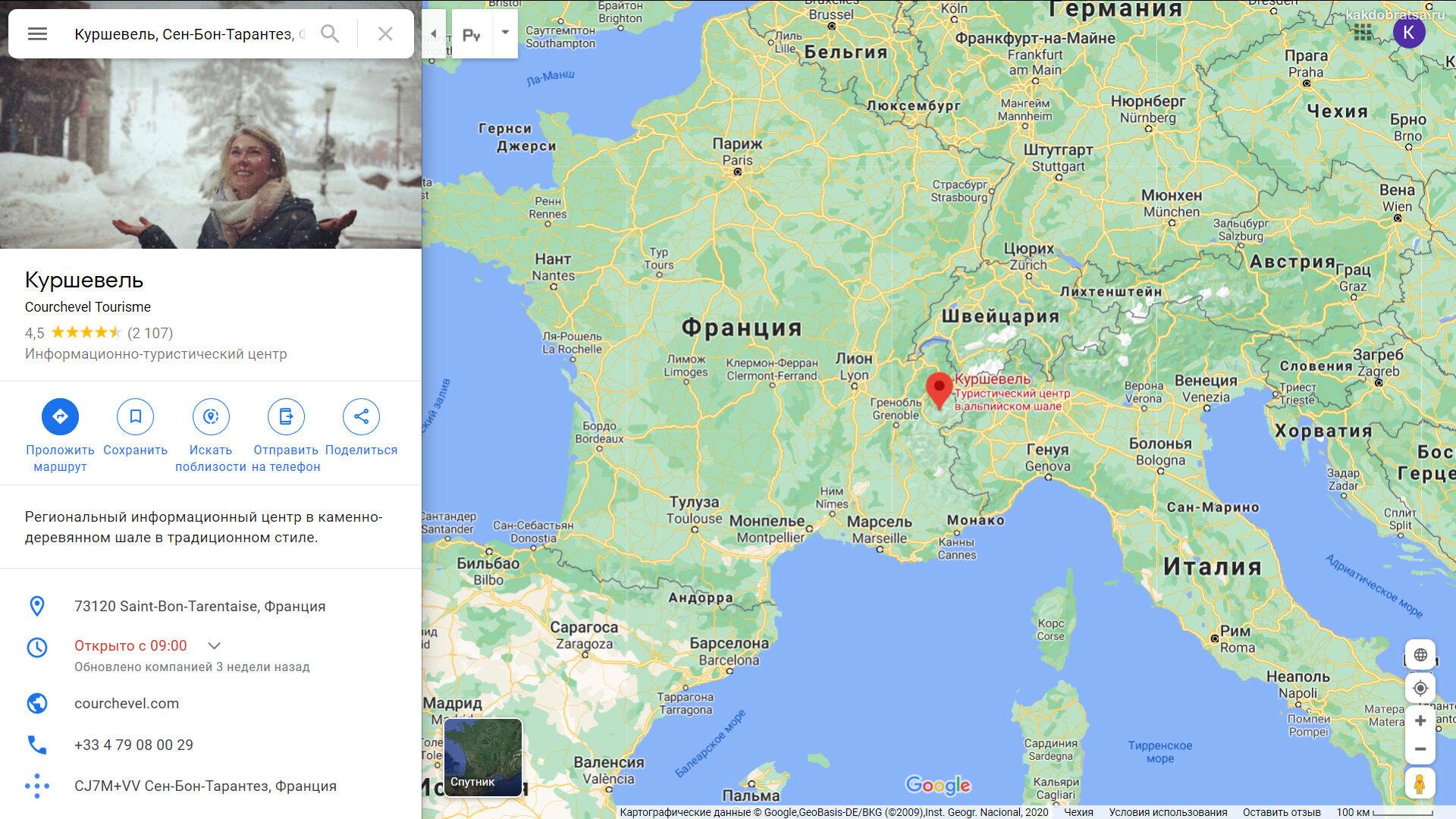 Расположение курорта Куршевель на карте