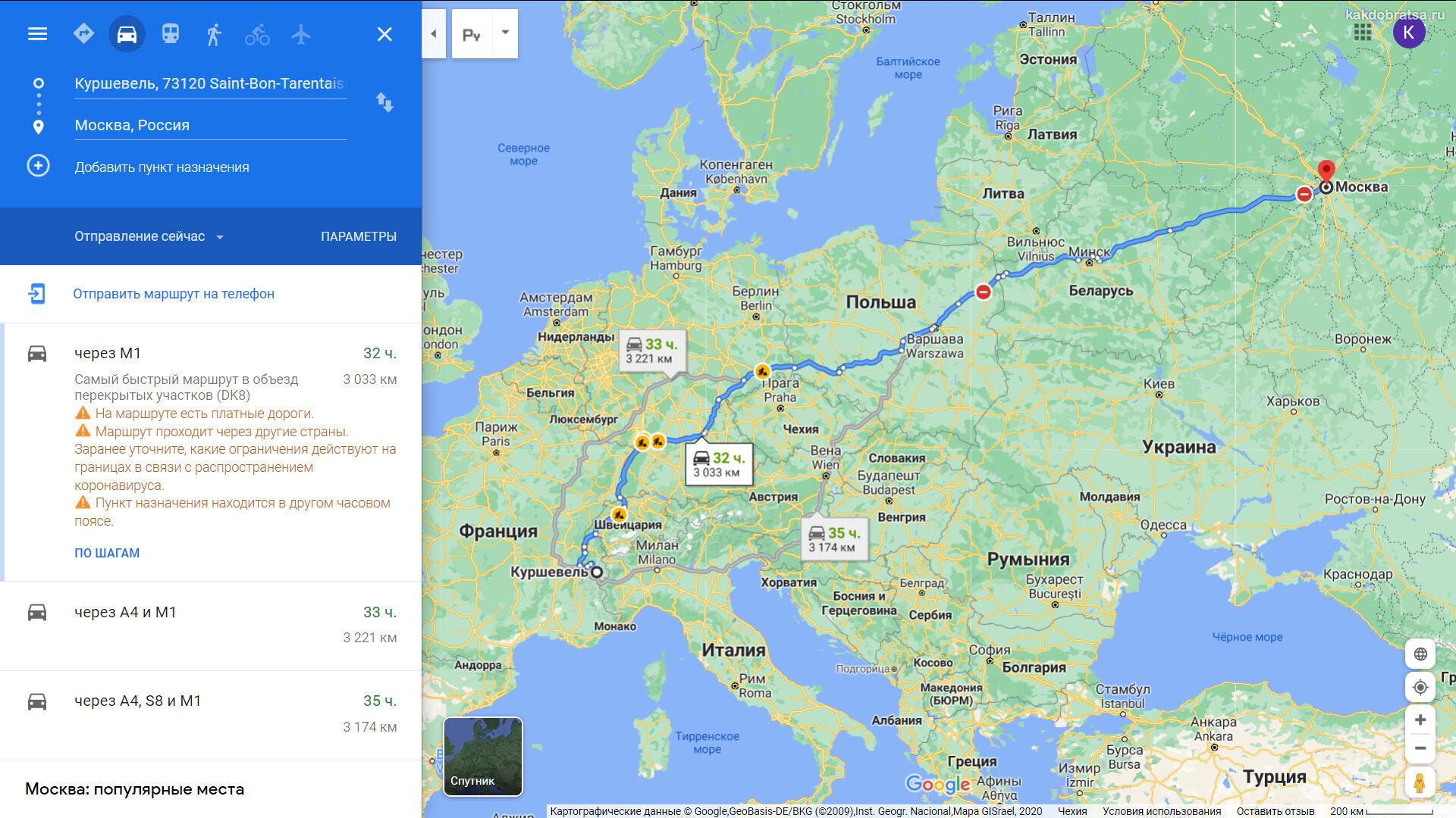 Как добраться из Москвы в Куршевель на автомобиле