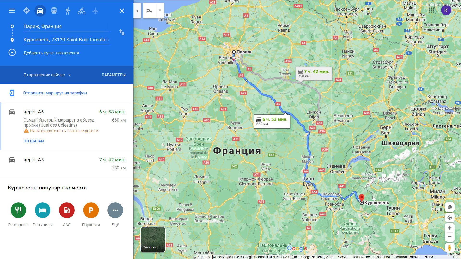 Как добраться из Парижа в Куршевель на автомобиле