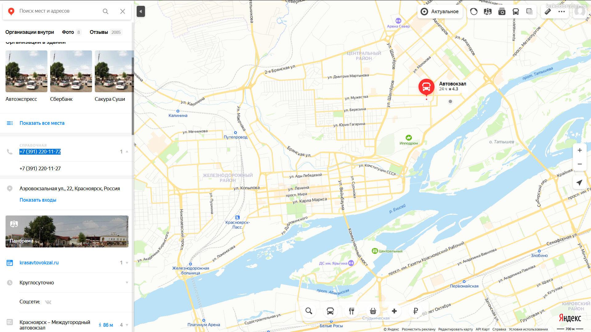 Автовокзал Красноярска на карте, адрес и как добраться