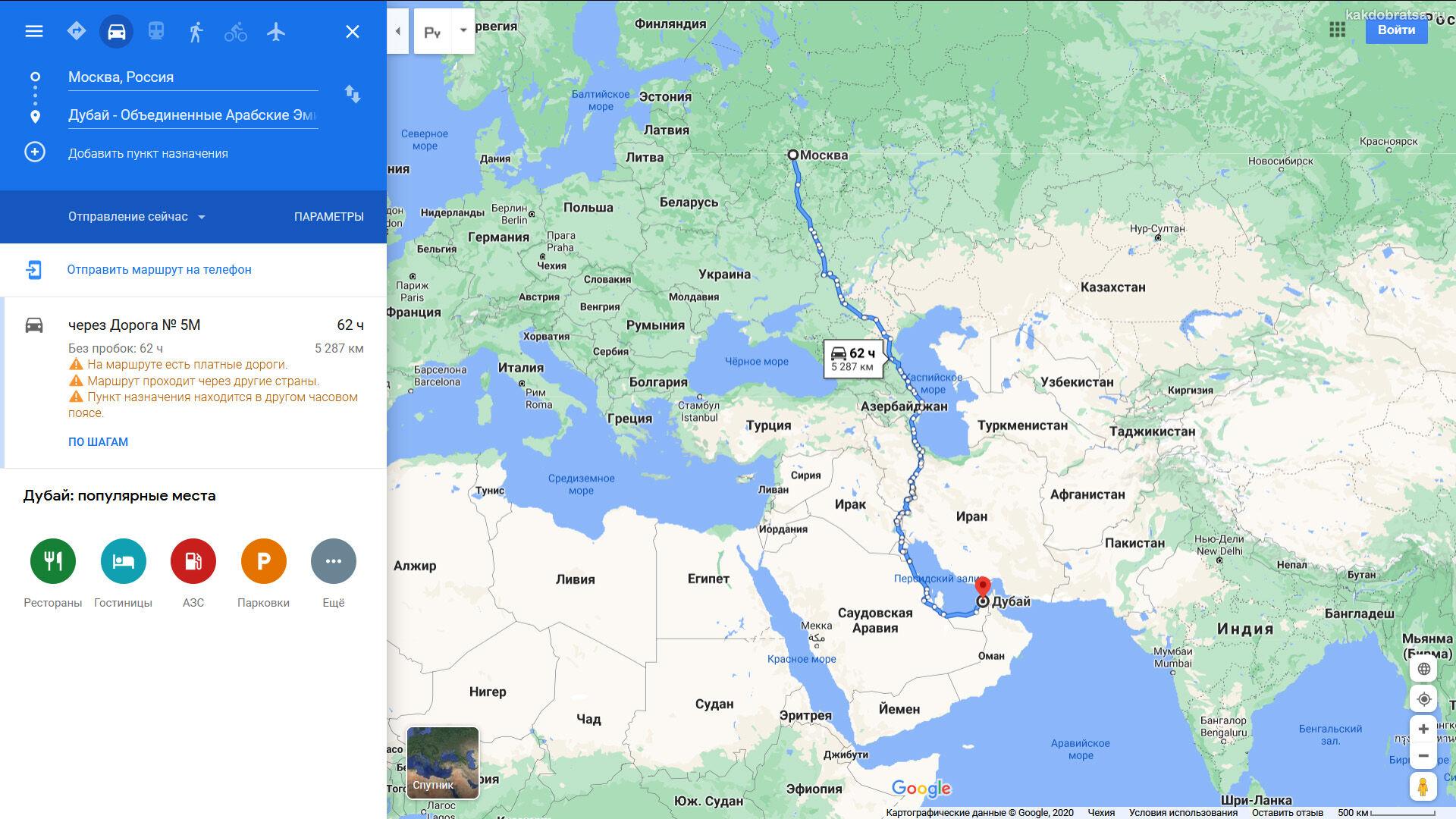 Москва Дубай карта и расстояние