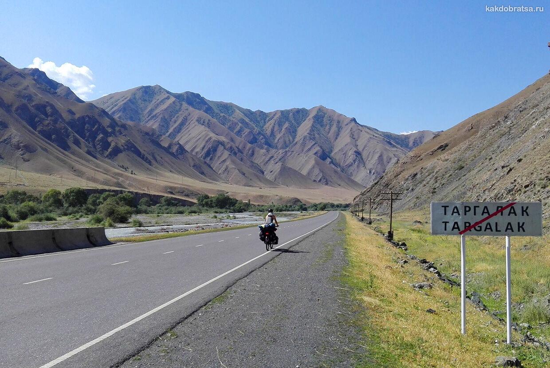 Москва Киргизия Бишкек дорога и маршрут