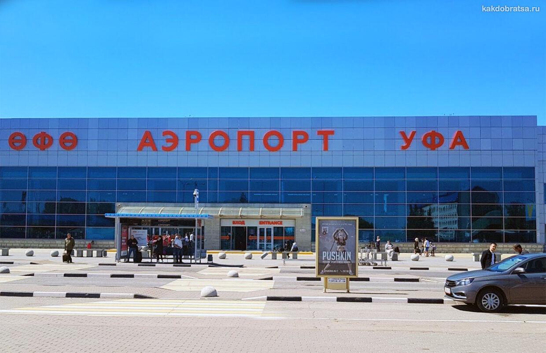 Уфа аэропорт транспорт и стоимость проезда