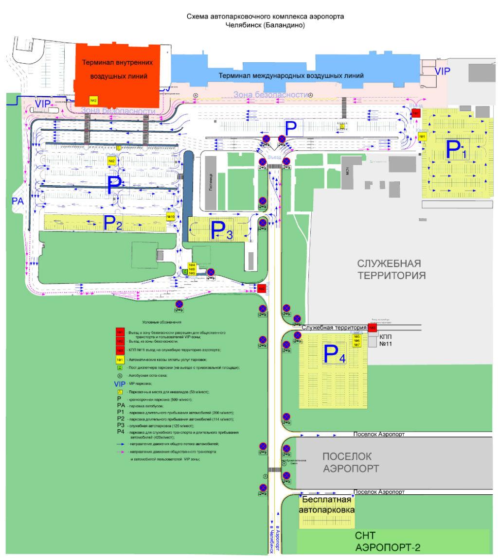 Аэропорт Челябинска карта терминалов и паркинга