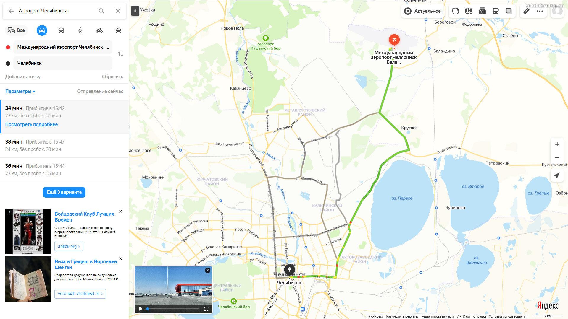 Аэропорт Челябинска на карте и маршрут до центра
