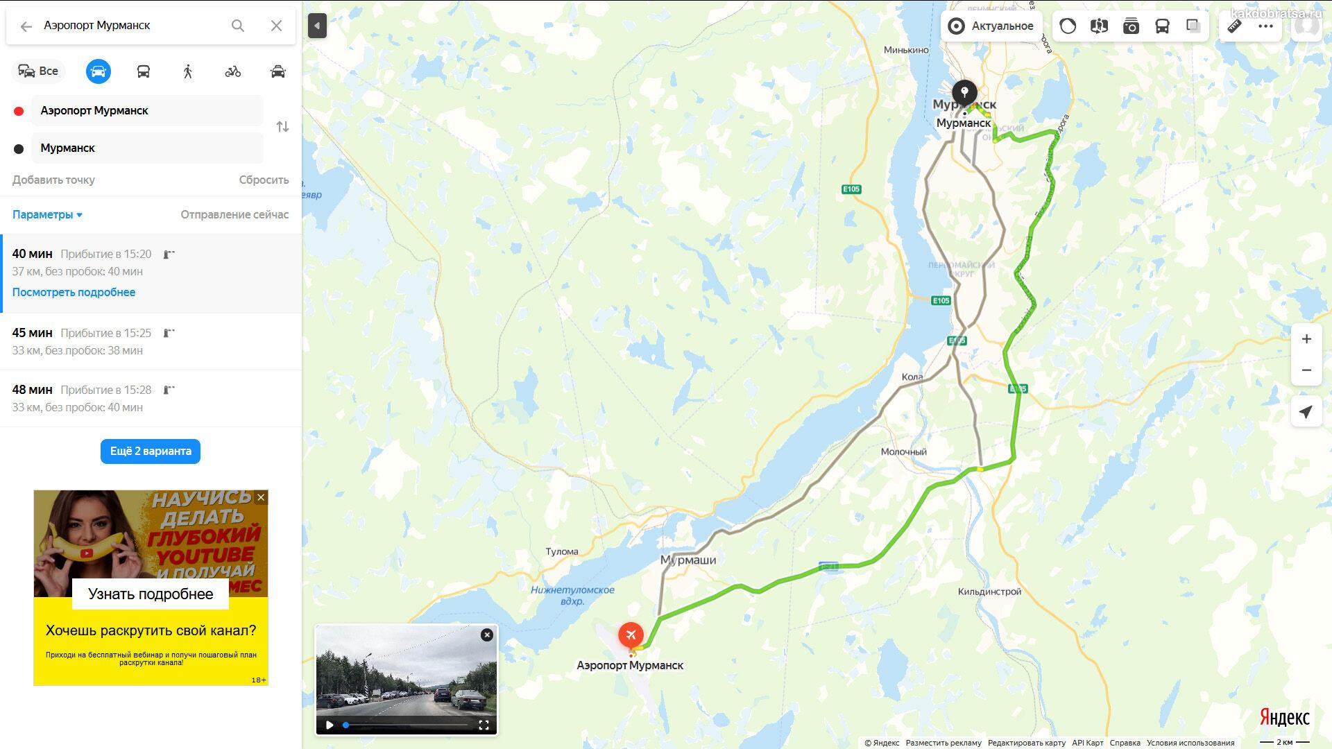 Аэропорт Мурманска на карте и адрес