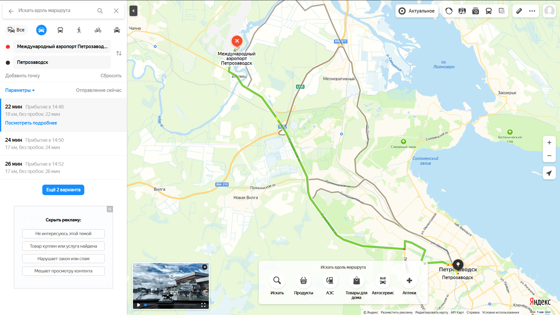 Аэропорт Петрозаводск где находится точка на карте