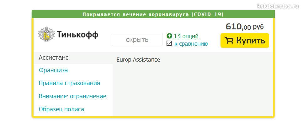 Покупка страховки для поездок шаг 3