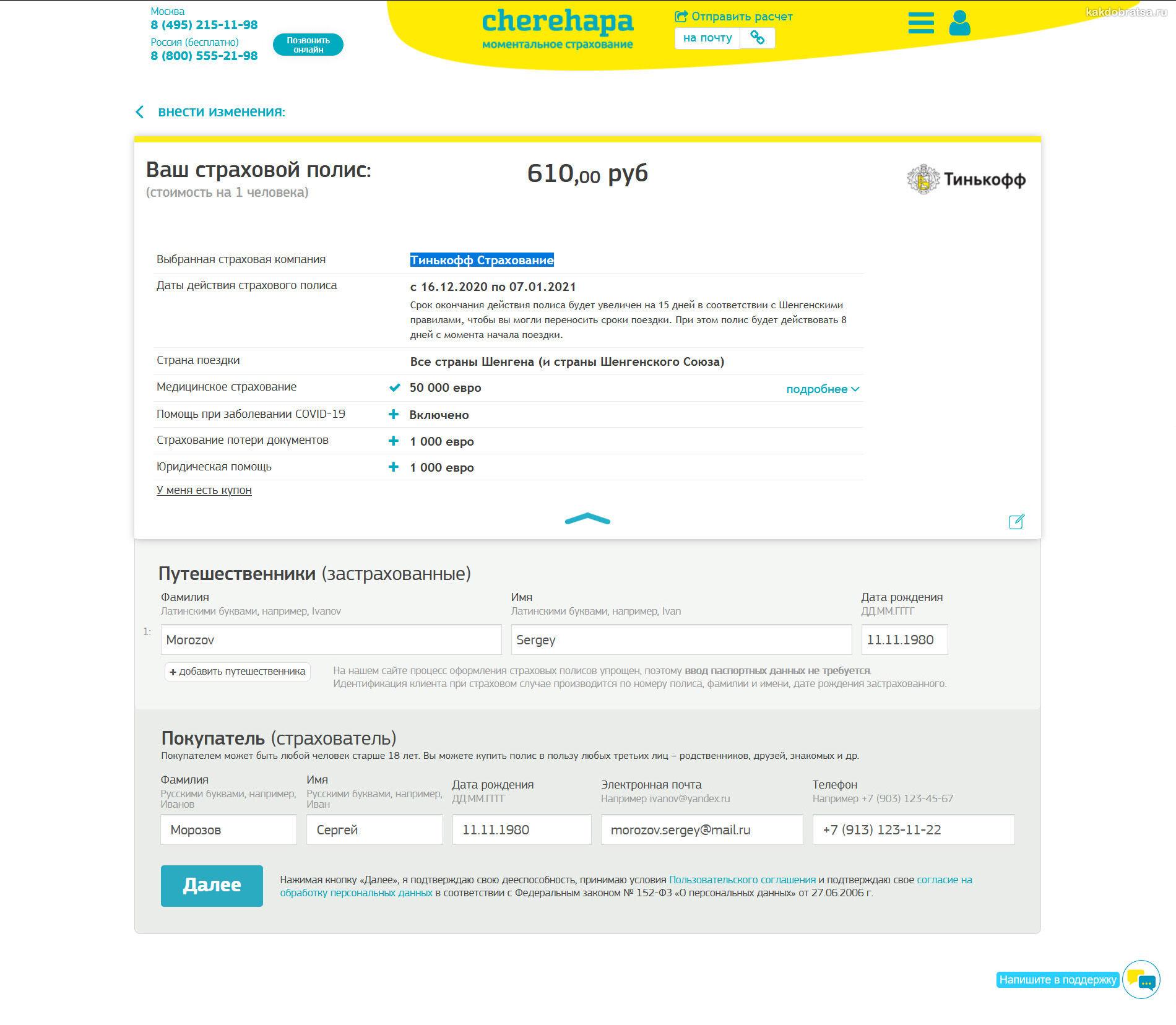 Покупка страховки для поездок шаг 4