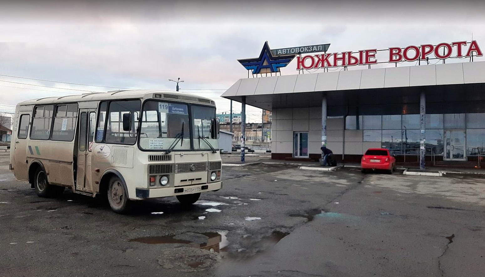 Автовокзал Синегорье в Челябинске рядом с жд вокзалом
