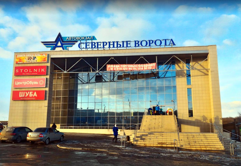 Северные ворота автовокзал Челябинска