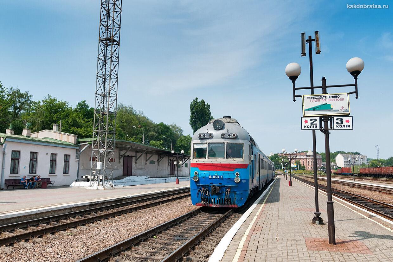 Поезда в Львов