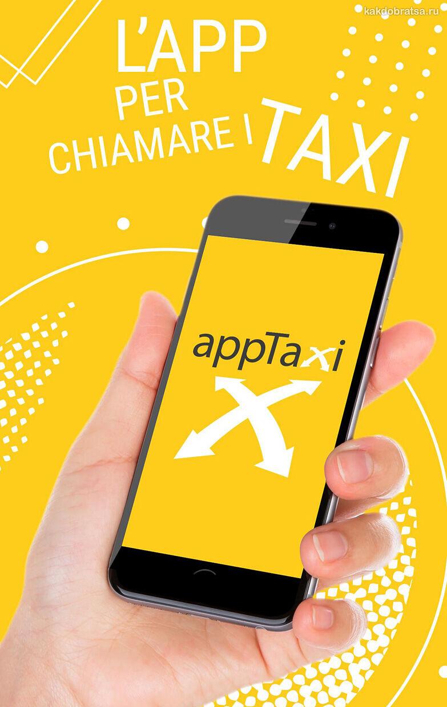 Приложения для вызова такси в Милане