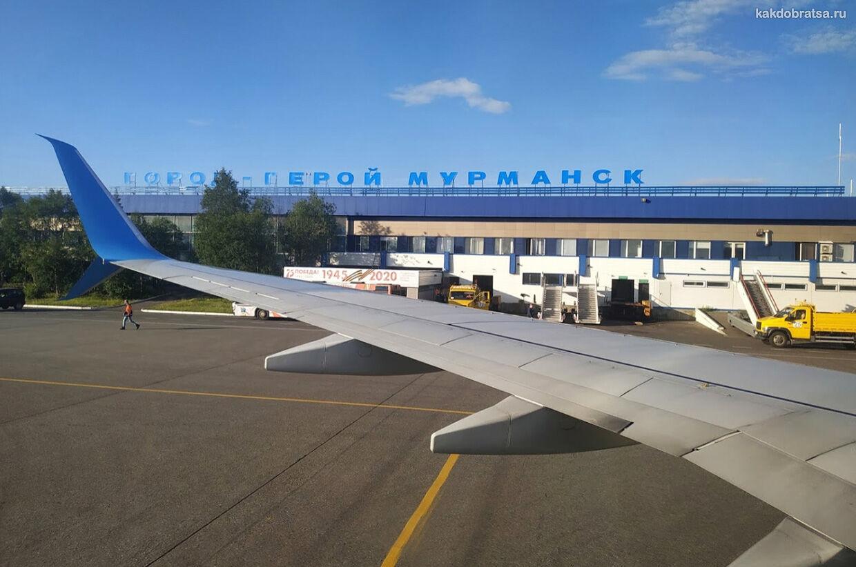 Аэропорт Мурманска дешевые перелеты и авиабилеты