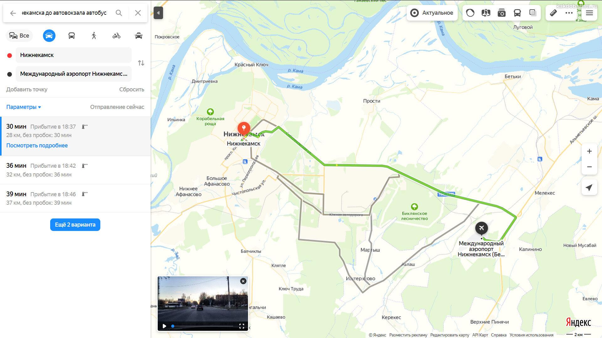 Аэропорт в Нижнекамске на карте и адрес